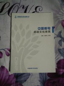 中国核电卓越文化体系