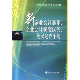 9787505850835-hs-新企业会计准则、企业会计制度英汉、英汉速查手册