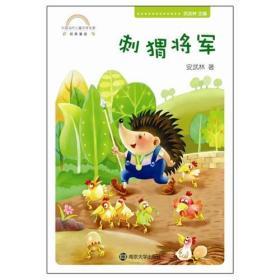 中国当代儿童文学名家经典童话:刺猬将军