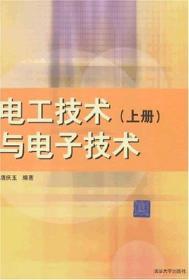 电工技术与电子技术(上册)