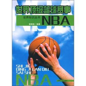 世界顶级篮球赛事:NBA