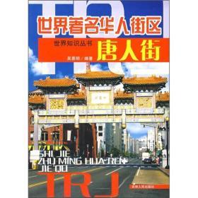 世界著名华人街区:唐人街