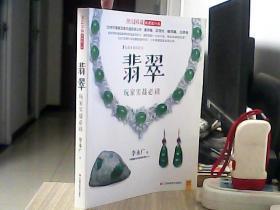 潮流收藏:翡翠玩家实战必读【书重2.4斤】