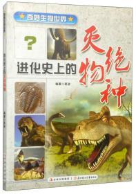 奇妙生物世界-进化史上的灭绝物神