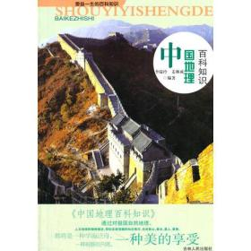 D受益一生的百科知识--中国地理百科知识