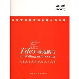 中国室内建筑师品牌材料手册——墙地砖产品分册