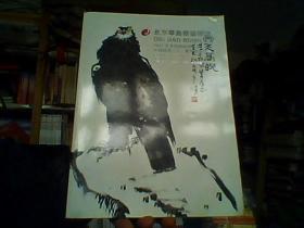 北京琴岛荣德国际2012年秋季艺术品拍卖会(中国书画二)当代代书画专场