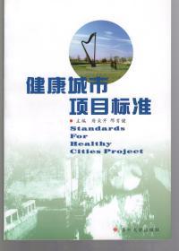 健康城市项目标准:试行