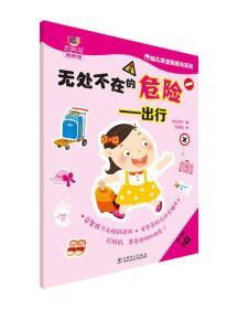 幼儿安全贴纸书系列:无处不在的危险出行(2-5岁IQ)