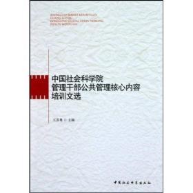 中国社会科学院管理干部公共管理核心内容培训文选