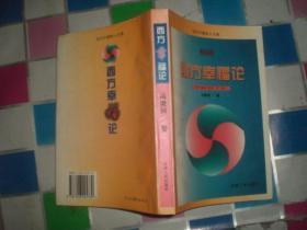 西方幸福论(当代中国学人文库)92年1版97年2印8000册