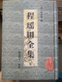 程瑶田全集第二卷