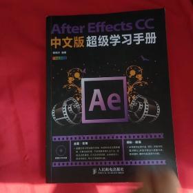 After Effects CC中文版超级学习手册(无盘)