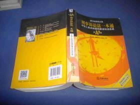 2015刑事诉讼法一本通 中华人平易近共和国刑事诉讼法总成(第10版 最新版)