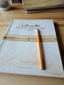 2008年《生活富裕生命阳光》中国富阳画册
