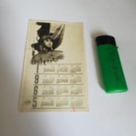 1965年历片.照相版 光荣归于党  【详情见图,免争议】