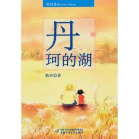 牧铃作品—丹珂的湖 牧铃 中国少年儿童出版社 9787500797760