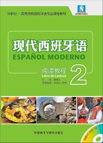 现代西班牙语系列·外研社·高等院校西班牙语专业课程教材:现代西班牙语阅读教程2