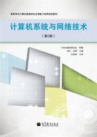 高等学校计算机基础综合应用能力培养规划教材:计算机系统与网络技术(第2版)