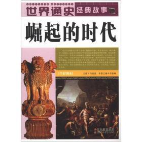 世界通史经典故事:崛起的时代(全彩图本)