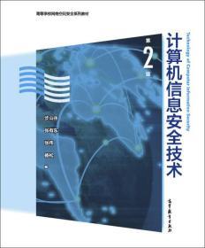 计算机信息安全技术(第2版)