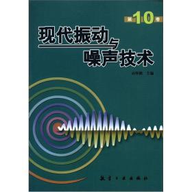 现代振动与噪声技术(0卷) 应怀樵 中航出版传媒有限责任公司