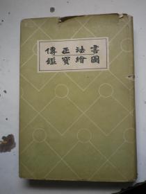 书法正传 图绘宝鉴(民国初版,纸面精装)