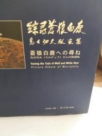 踪寻苍狼白鹿:乌日切夫版画集一册