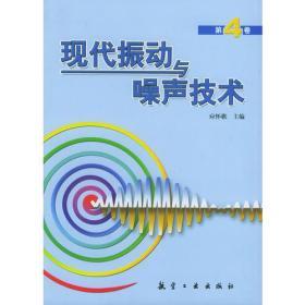 现代振动与噪声技术(第4卷)