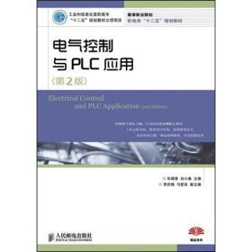 电气控制与PLC应用