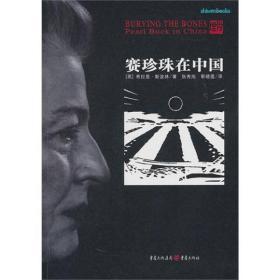 赛珍珠在中国:埋骨