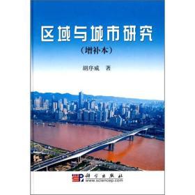 区域与城市研究(增补本)