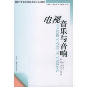 【二手包邮】电视音乐与音响 陈义成 中国广播电视出版社