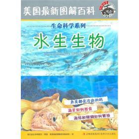 (四色)美国最新图解百科——生命科学系列:水生生物