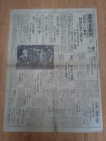 1932年2月4日【東京日日新聞 號外】一張:上海虹口一帶的激戰,北停車場的占據,吳淞炮臺完全占領,漢口形勢惡化租界炮壘增加警戒,奉天多門軍團愈愈進擊,哈爾濱戰況畫報等