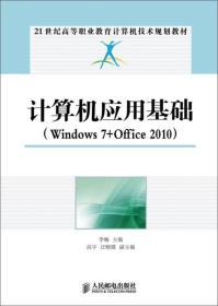 計算機應用基礎-(Windows7+Office2010)