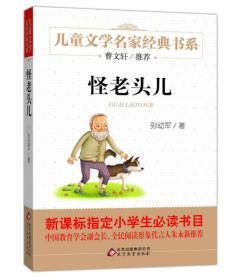 曹文轩推荐儿童文学经典书系 怪老头儿