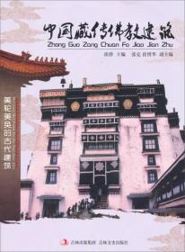 中国文化知识文库--中国藏传佛教建筑