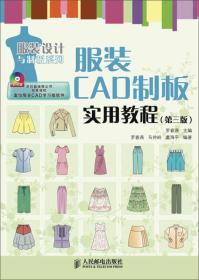 服装设计与制板系列:服装CAD制板实用教程(第3版)