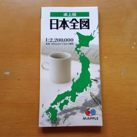 日本全図(日本卓上版)
