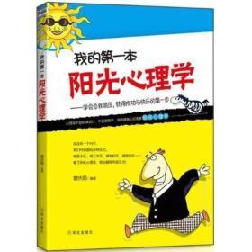 我的第一本阳光心理学
