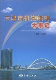天津市机构编制大事记