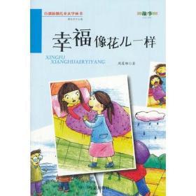 幸福像花儿一样 百部原创儿童文学丛书 故事