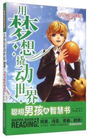 青春纯美悦读季:用梦想撬动世界·聪明男孩的智慧书G