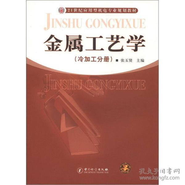 正版】金属工艺学(冷加工分册)