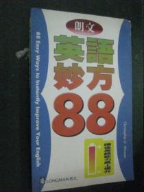 朗文英语妙方88
