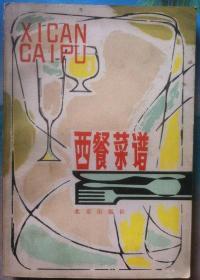 西餐菜谱 (北京厨师多年实践经验整理编写,菜点制作方法503种)英国,法国,俄国,德国,意大利等菜谱