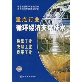 重点行业循环经济支撑技术:造纸工业 发酵工业 皮革工业