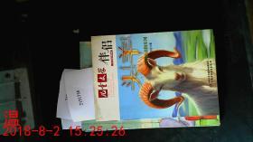 儿童文学伴侣 头羊 草原动物系列