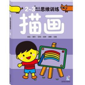 2-3幼儿创造性思维训练描画